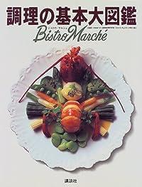 調理の基本大図鑑 ビストロ・マルシェ