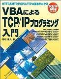 VBAによるTCP/IPプログラミング入門―HTTP,SMTP,POP3,FTPの基本がわかる (TCP・IP基礎シリーズ)