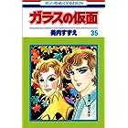 ガラスの仮面 (第35巻) (花とゆめCOMICS)