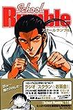 School Rumble(11) (少年マガジンコミックス)