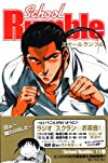 School Rumble(11) (講談社コミックス)