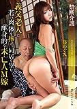 禁断介護 篠めぐみ [DVD]