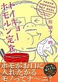 トーキョーホモルン定食 / 熊田 プウ助 のシリーズ情報を見る