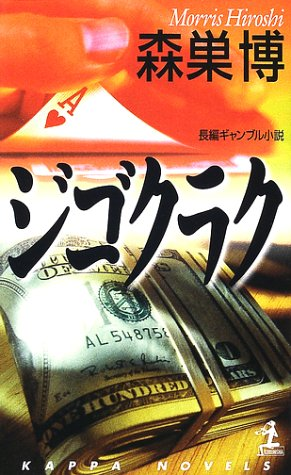 ジゴクラク (カッパ・ノベルス)