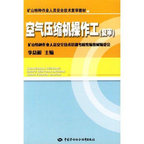 Air compressor operator (review) [Paperback]