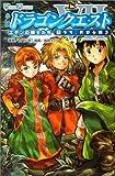 小説 ドラゴンクエストVII 1少年、世界を開き (GAME NOVELS)