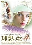 理想の女(ひと) [DVD]
