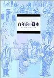 百年前の日本−モースコレクション(写真編)