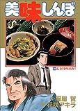 美味しんぼ (28) (ビッグコミックス)