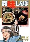 美味しんぼ 第28巻 1990-12発売