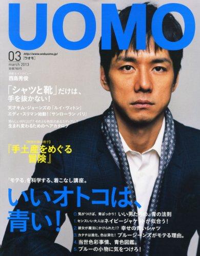 uomo (ウオモ) 2013年 03月号 [雑誌]