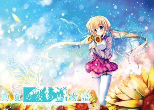 真夏の夜の雪物語 -MIDSUMMER SNOW NIGHT- 初回限定版