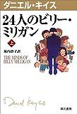 24人のビリー・ミリガン〈上〉 (ダニエル・キイス文庫)