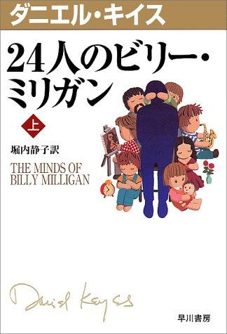 24人のビリー・ミリガン〈上〉