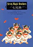 img - for Seven Magic Brothers (Chinese Edition) book / textbook / text book