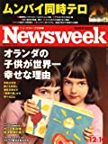 Newsweek (ニューズウィーク日本版) 2008年 12/10号 [雑誌]