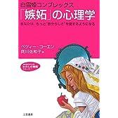 """「嫉妬」の心理学―白雪姫コンプレックス あなたは、もっと""""自分らしさ""""を愛するようになる (知的生きかた文庫―わたしの時間シリーズ)"""