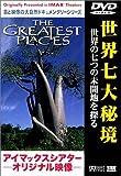 世界七大秘境~世界の七つの未開地を探る~ [DVD]