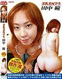 ZAD-02 美乳美尻学生 田中 瞳 [DVD]
