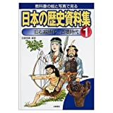 History Sourcebook Japan to see in the photo and picture of textbook Paleolithic-era burial mound (2002) ISBN...