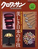 クロワッサン特別編集 日本の手技 (マガジンハウスムック)