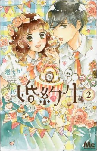 婚約生 2 (マーガレットコミックス)