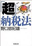 「超」納税法 (新潮文庫)