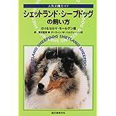 シェットランド・シープドッグの飼い方―人気犬種ガイド (シェルティーの本)