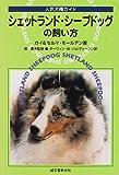 シェットランド・シープドッグの飼い方—人気犬種ガイド (シェルティーの本)
