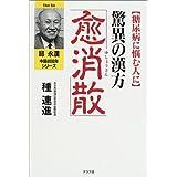 Amazing Chinese Medicine for Diabetes: Yu Xiao San