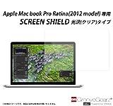 【GrooveGearz】MacBook Pro 13.3inch Retina 専用液晶保護光沢フィルム 2012年10月モデル
