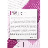 関パニ vol.1 [DVD]