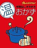 手間なしホカホカ「温」おかず (ORANGE PAGE BOOKS)