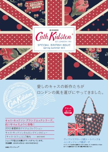 Cath Kidston潤・SPECIAL BRITISH ISSUE Spring Summer 2012 (e-MOOK 宝島社ブランドムック)