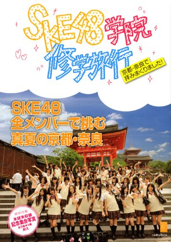 SKE48学院修学旅行 (1週間MOOK)