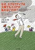 なぜ、エグゼクティブは大雨でもスコアが乱れないのか? (なぜ、エグゼクティブはゴルフをするのか?2) (ゴマ文庫)