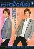 カラオケ ONGAKU (オンガク) 2010年 08月号 [雑誌]