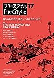 フリースタイル17 特集:THE BEST MANGA 2012 このマンガを読め!