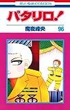 パタリロ!(96): 花とゆめコミックス
