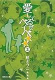 愛してるぜベイベ★★ 2 (集英社文庫―コミック版)