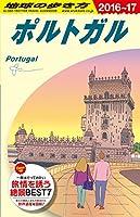 A23 地球の歩き方 ポルトガル 2016~2017