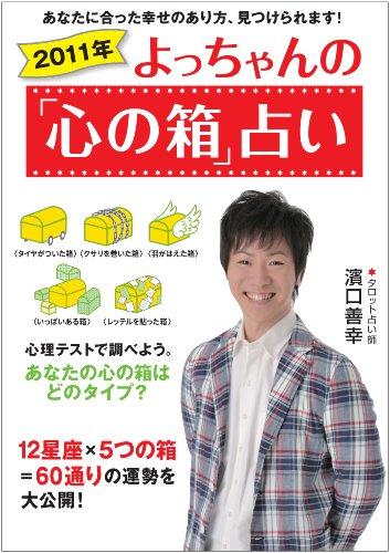 2011年 よっちゃんの「心の箱」占い