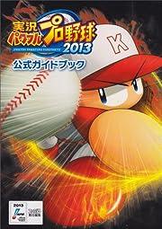 実況パワフルプロ野球2013 公式ガイドブック (ファミ通の攻略本)