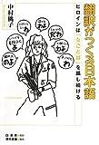 翻訳がつくる日本語—ヒロインは「女ことば」を話し続ける