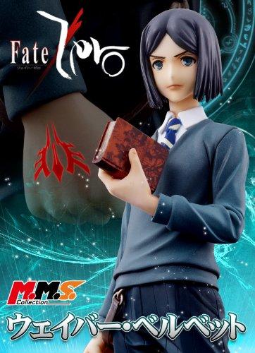 メガトレショップ限定 M.M.S.コレクション Fate/Zero ウェイバー・ベルベット