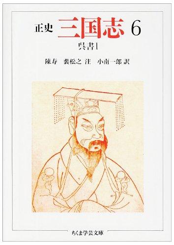 正史 三国志〈6〉呉書 1 (ちくま学芸文庫)