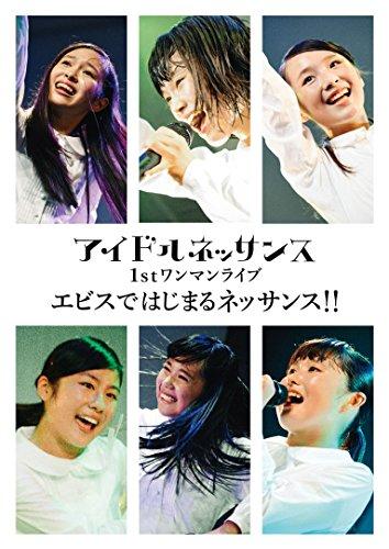 1stワンマンライブ エビスではじまるネッサンス!! [DVD]
