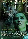機械じかけの小児病棟 [DVD]