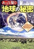 あっ!と驚く「地球」の秘密