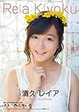 清久レイア(アイドリング!!!) 2014カレンダー